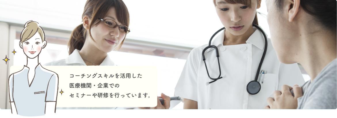 コーチングスキルを活用した 医療機関・企業での セミナーや研修を行っています。